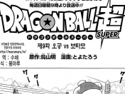 Traducción del Manga 9 Dragon Ball Super