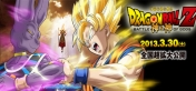 Nuevo Trailer e Informacion de Dragon Ball Z