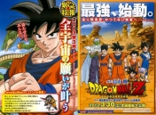 Nueva pelicula animada de Dragon Ball Z para 2013 (Noticia)