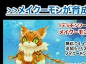 Meicoomon llega a Digimon World: Next Order