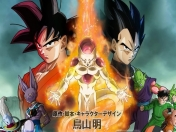 DBZ la resurreccion de freezer Éxito total